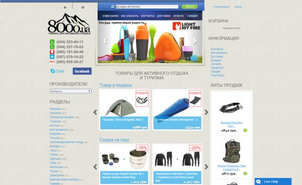8000.ua shop example picture