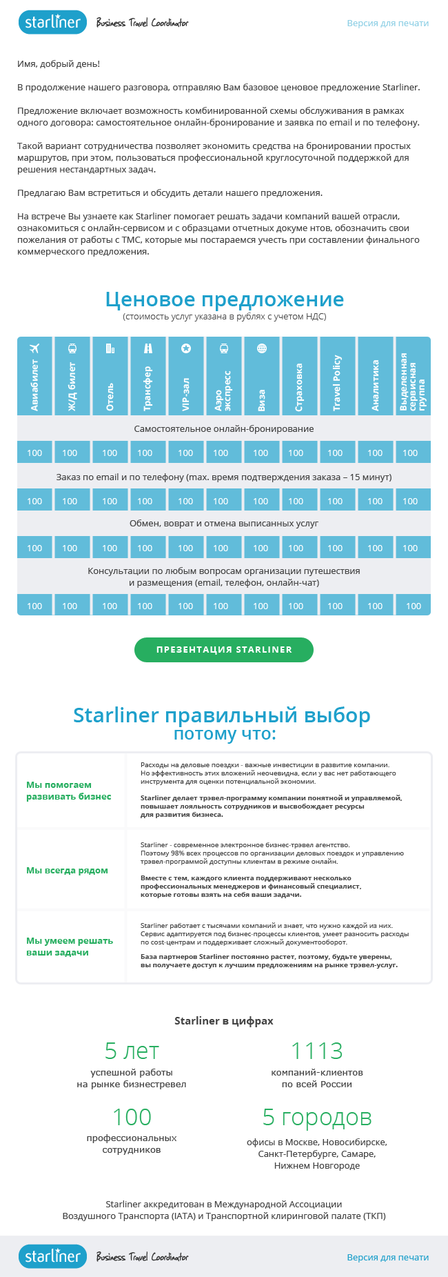 Starliner mailing example picture